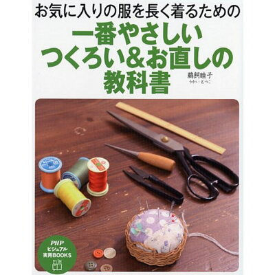 一番やさしいつくろい&お直しの教科書 お気に入りの服を長く着るための  /PHP研究所/鵜飼睦子