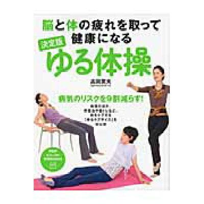 決定版ゆる体操 脳と体の疲れを取って健康になる  /PHP研究所/高岡英夫