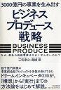 3000億円の事業を生み出す「ビジネスプロデュ-ス」戦略 なぜ、御社の新規事業は大きくならないのか?  /PHP研究所/三宅孝之