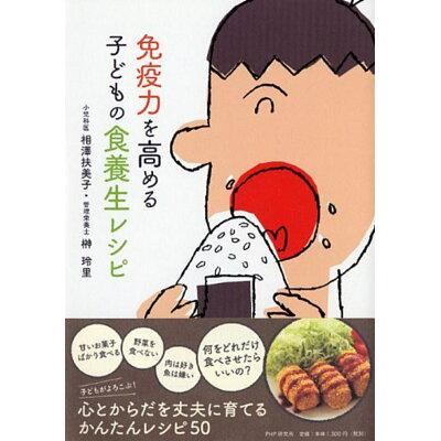 免疫力を高める子どもの食養生レシピ   /PHPエディタ-ズ・グル-プ/相澤扶美子