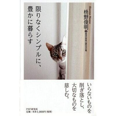 限りなくシンプルに、豊かに暮らす   /PHP研究所/枡野俊明