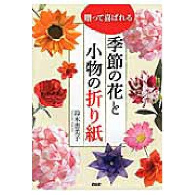 贈って喜ばれる季節の花と小物の折り紙   /PHP研究所/鈴木恵美子(折り紙作家)