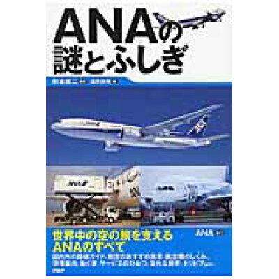 ANAの謎とふしぎ   /PHP研究所/造事務所