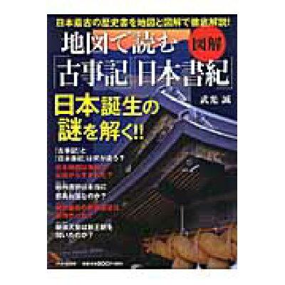 地図で読む「古事記」「日本書紀」 図解  /PHP研究所/武光誠