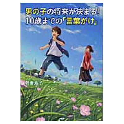 男の子の将来が決まる!10歳までの「言葉がけ」   /PHPエディタ-ズ・グル-プ/朝妻秀子