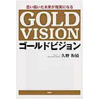 ゴ-ルドビジョン 思い描いた未来が現実になる  /PHP研究所/久野和禎