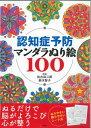 認知症予防マンダラぬり絵100   /PHP研究所/佐古田三郎
