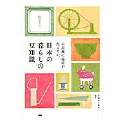 中川政七商店が伝えたい、日本の暮らしの豆知識   /PHP研究所/中川政七商店