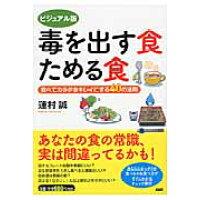 毒を出す食ためる食 食べてカラダをキレイにする40の法則  ビジュアル版/PHP研究所/蓮村誠