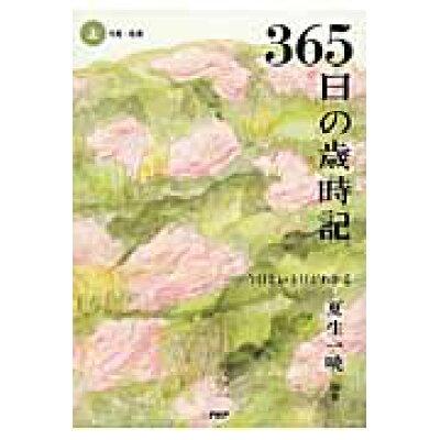 365日の歳時記 今日という日がわかる 上(1月-6月) /PHP研究所/夏生一暁