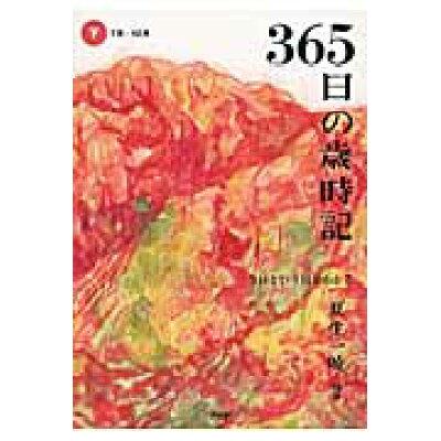 365日の歳時記 今日という日がわかる 下(7月-12月) /PHP研究所/夏生一暁