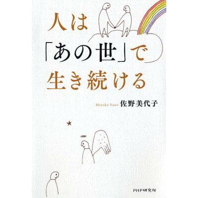 人は「あの世」で生き続ける   /PHP研究所/佐野美代子