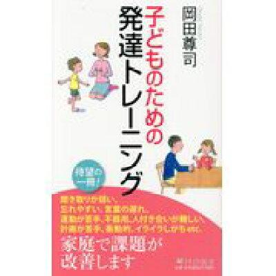 子どものための発達トレーニング   /PHP研究所/岡田尊司
