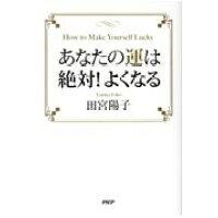 あなたの運は絶対!よくなる   /PHP研究所/田宮陽子