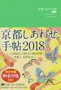 京都しあわせ手帖  2018 /PHP研究所/京都しあわせ倶楽部