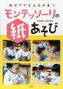 「自分でできる子」が育つモンテッソーリの紙あそび   /PHP研究所/百枝義雄