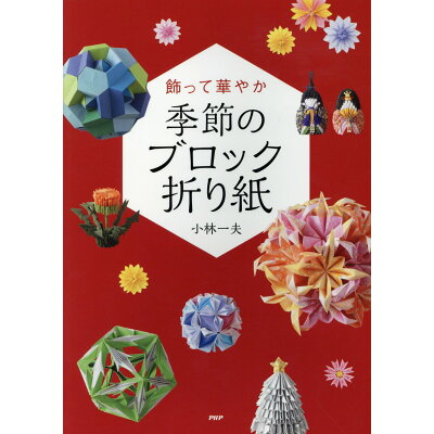 季節のブロック折り紙 飾って華やか  /PHP研究所/小林一夫(折り紙)
