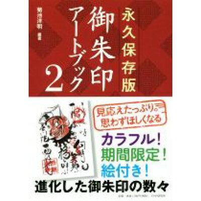 御朱印アートブック 永久保存版 2 /PHP研究所/菊池洋明