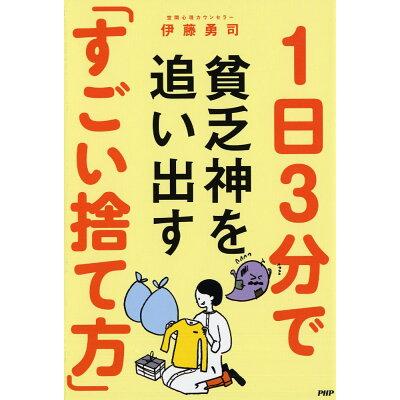 1日3分で貧乏神を追い出す「すごい捨て方」   /PHP研究所/伊藤勇司