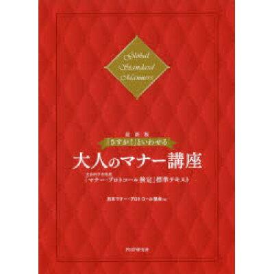 [最新版]「さすが!」といわせる大人のマナー講座 文部科学省後援「マナー・プロトコール検定」標準テキ  /PHP研究所/日本マナー・プロトコール協会