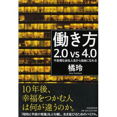 働き方2.0 vs 4.0 不条理な会社人生から自由になれる  /PHP研究所/橘玲