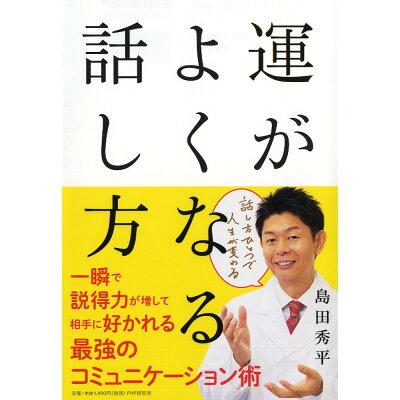 運がよくなる話し方   /PHP研究所/島田秀平