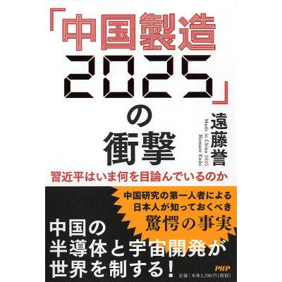 「中国製造2025」の衝撃 習近平はいま何を目論んでいるのか  /PHPエディタ-ズ・グル-プ/遠藤誉