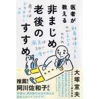 医者が教える非まじめ老後のすすめ   /PHPエディタ-ズ・グル-プ/大塚宣夫