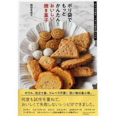 ポリ袋でもっとかんたん!おいしい焼き菓子 オイルで作る・バターで作る59レシピ  /PHPエディタ-ズ・グル-プ/稲田多佳子