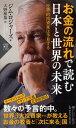 お金の流れで読む日本と世界の未来 世界的投資家は予見する  /PHP研究所/ジム・ロジャーズ