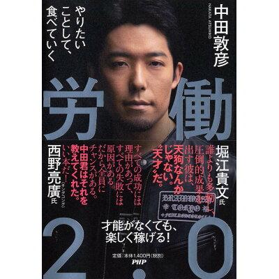 労働2.0 やりたいことして、食べていく  /PHP研究所/中田敦彦