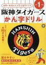 阪神タイガースかん字ドリル 小学1年生 世界一勉強したくなる漢字ドリル  /PHP研究所/PHP研究所