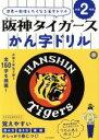 阪神タイガースかん字ドリル 小学2年生 世界一勉強したくなる漢字ドリル  /PHP研究所/PHP研究所