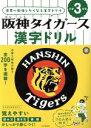 阪神タイガース漢字ドリル 小学3年生 世界一勉強したくなる漢字ドリル  /PHP研究所/PHP研究所