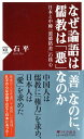 なぜ論語は「善」なのに、儒教は「悪」なのか 日本と中韓「道徳格差」の核心  /PHP研究所/石平