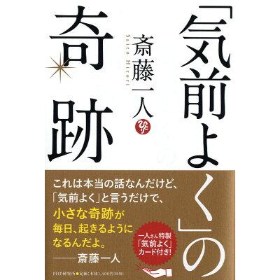 「気前よく」の奇跡   /PHP研究所/斎藤一人