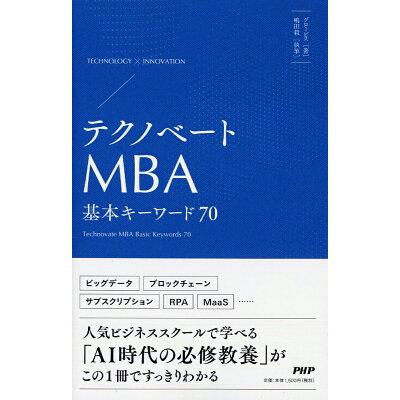 テクノベートMBA基本キーワード70   /PHP研究所/グロービス