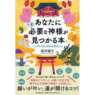あなたにいま必要な神様が見つかる本 「ごりやく別」神社仏閣めぐり  /PHP研究所/桜井識子