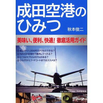 成田空港のひみつ 美味い、便利、快適!徹底活用ガイド  /PHP研究所/秋本俊二