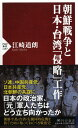 朝鮮戦争と日本・台湾「侵略」工作   /PHP研究所/江崎道朗