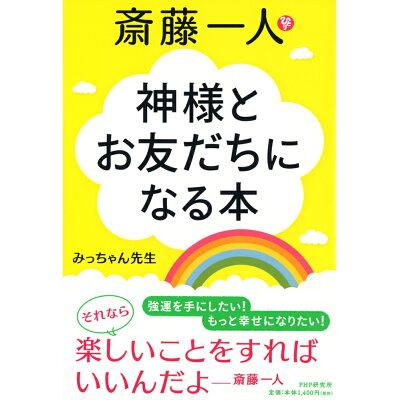 斎藤一人 神様とお友だちになる本   /PHP研究所/みっちゃん先生