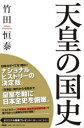 天皇の国史   /PHP研究所/竹田恒泰
