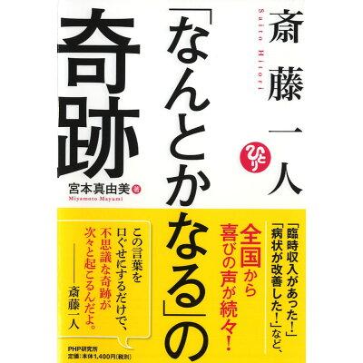 斎藤一人「なんとかなる」の奇跡   /PHP研究所/宮本真由美