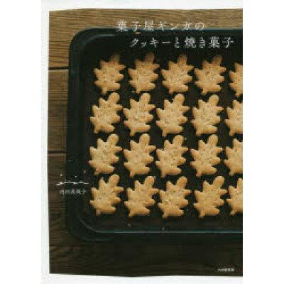 菓子屋ギンガのクッキーと焼き菓子   /PHPエディタ-ズ・グル-プ/内田真規子