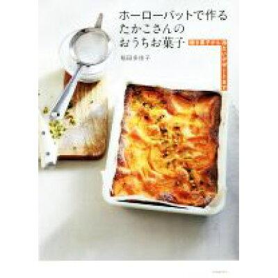 ホーローバットで作るたかこさんのおうちお菓子 焼き菓子から冷たいデザートまで  /PHPエディタ-ズ・グル-プ/稲田多佳子