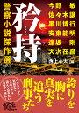 矜持 警察小説傑作選  /PHP研究所/今野敏
