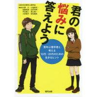 君の悩みに答えよう 青年心理学者と考える10代・20代のための生きるヒ  /福村出版/日本青年心理学会