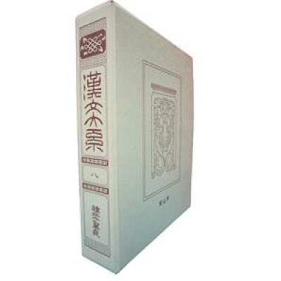漢文大系  第8巻 普及版/冨山房/冨山房