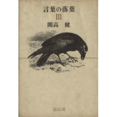 言葉の落葉  3 /冨山房/開高健