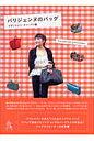 パリジェンヌのバッグ   /エディシォン・ドゥ・パリ/エディシォン・ドゥ・パリ株式会社